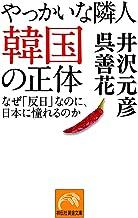 表紙: やっかいな隣人 韓国の正体―-なぜ「反日」なのに、日本に憧れるのか (祥伝社文庫) | 井沢元彦