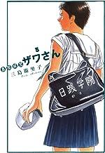 表紙: 高校球児 ザワさん(5) (ビッグコミックススペシャル) | 三島衛里子
