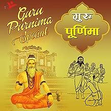 Guru Purnima Special Bhajan