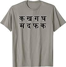 Ka Kha Ga Gha Ma Da Fa Ka in Hindi Desi T-Shirt