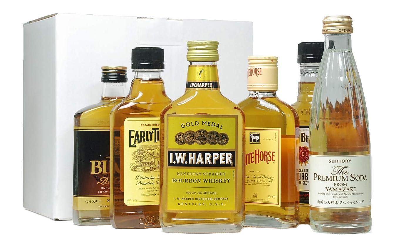 砂助けて慣れているウイスキー のみくらべセット 飲み比べ 5本 セット プレミアムソーダ 山崎 付 ギフト