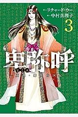 卑弥呼 -真説・邪馬台国伝-(3) (ビッグコミックス) Kindle版