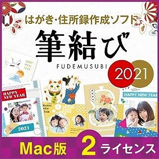 年賀状 はがき 住所録管理 ソフト 筆結び 2021 Mac版【最新】|ダウンロード版