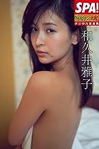 表紙: SPA!グラビアン魂デジタル写真集 和久井雅子 (SPA!BOOKS) | 和久井 雅子