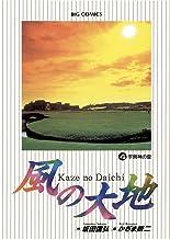 表紙: 風の大地(4) (ビッグコミックス)   坂田信弘