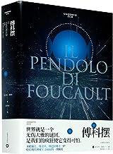 Foucault's Pendulum (Chinese Edition)