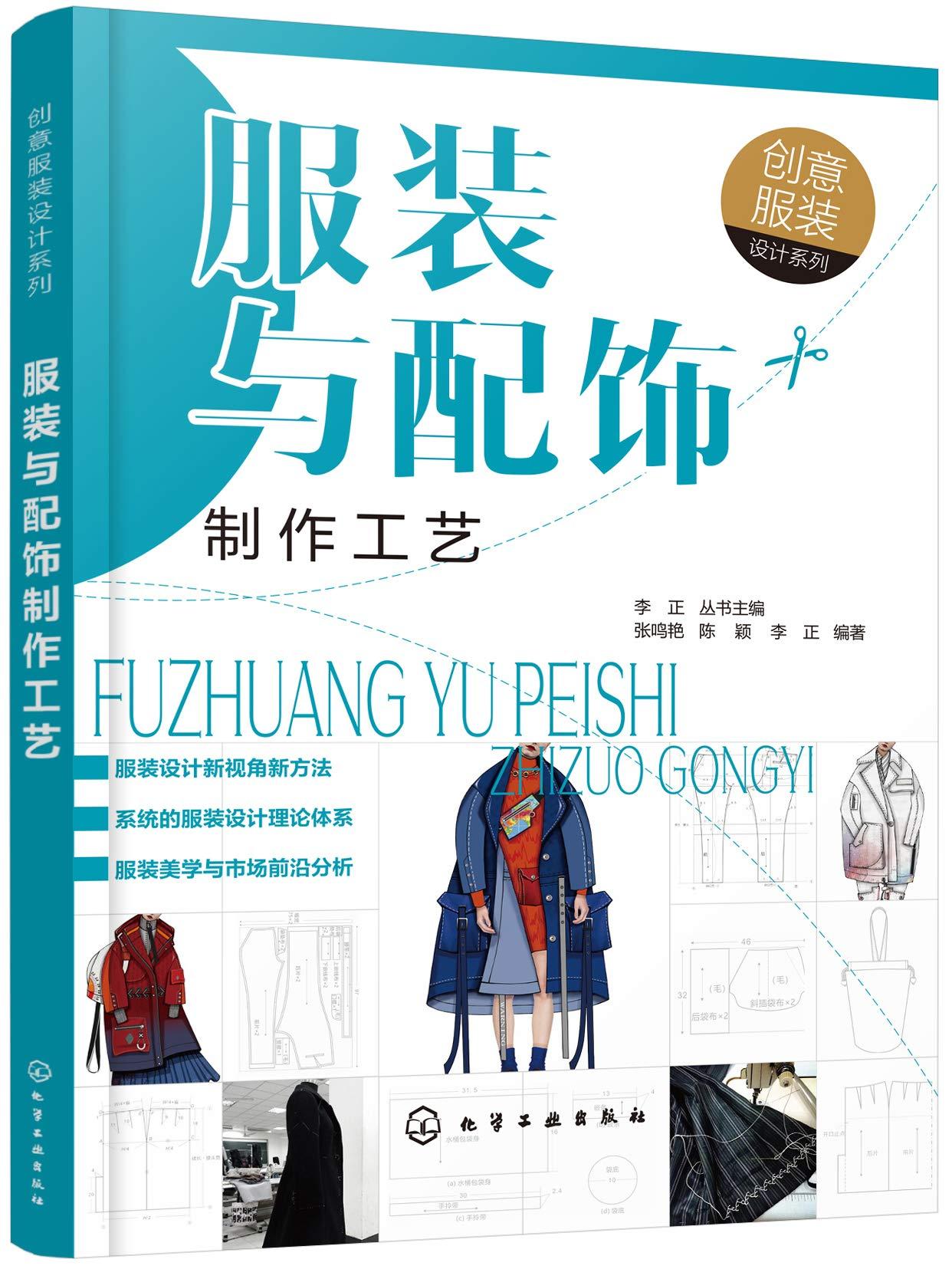 創造的な服のデザインシリーズ - 服とアクセサリーの作り方