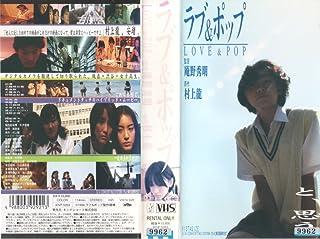 ラブ&ポップ [VHS]