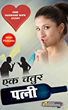 एक चतुर पत्नी - A Clever Wife: One Husband Wife Story in Hindi (Hindi Love Stories Book 12) (Hindi Edition)