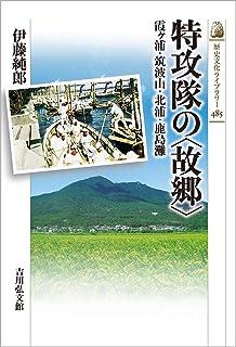 特攻隊の〈故郷〉 (歴史文化ライブラリー)