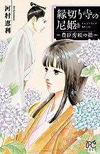 表紙: 縁切り寺の尼姫~豊臣秀頼の娘~ (プリンセス・コミックス) | 河村恵利