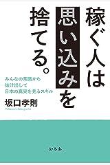 稼ぐ人は思い込みを捨てる。 みんなの常識から抜け出して日本の真実を見るスキル (幻冬舎単行本) Kindle版