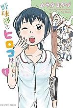 表紙: 野球部のヒロコせんせい(1) (ビッグコミックス) | ムラタコウジ