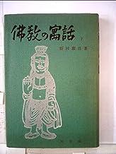 仏教の寓話〈下〉 (1960年)