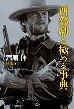 表紙: 西部劇を極める事典 | 芦原 伸
