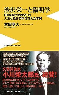 渋沢栄一と陽明学 - 「日本近代化の父」の人生と経営哲学を支えた学問 - (ワニブックスPLUS新書)...