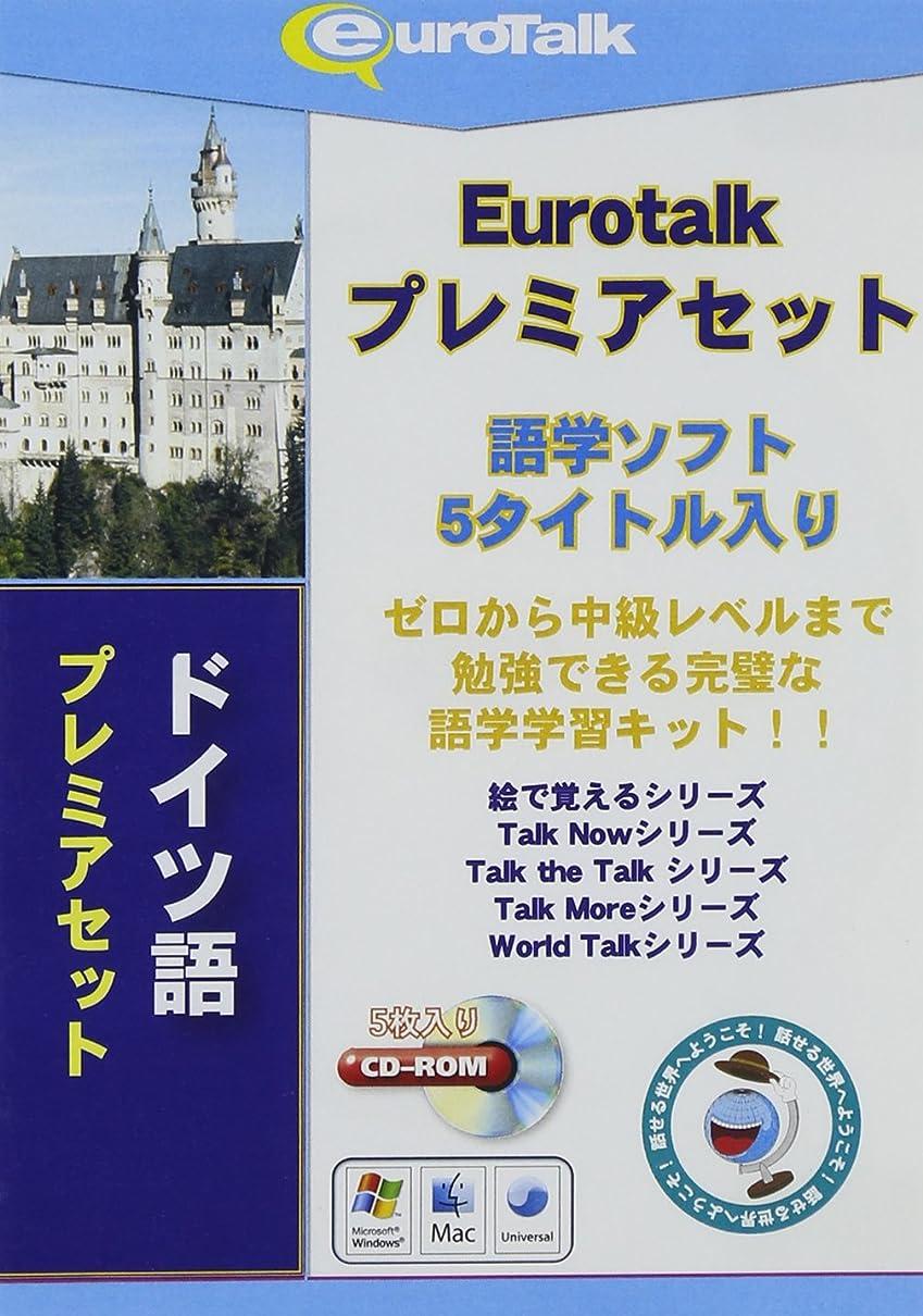 共感する喜ぶルーチンインフィニシス Euro Talk プレミアセットドイツ語