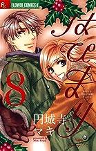 表紙: はぴまり~Happy Marriage!?~(8) (フラワーコミックスα) | 円城寺マキ