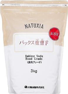 [Amazon限定ブランド] NATUXIA(ナチュシア) パックス 重曹F 増量タイプ 3kg
