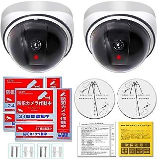 ダミーカメラ セキュリティステッカー付 防犯カメラ 監視カメラ 不審者対策 防犯対策 赤外線ledライト 常時点滅 偽装 本物そっくり 屋内外両用 ドーム型 ホワイト 2セット