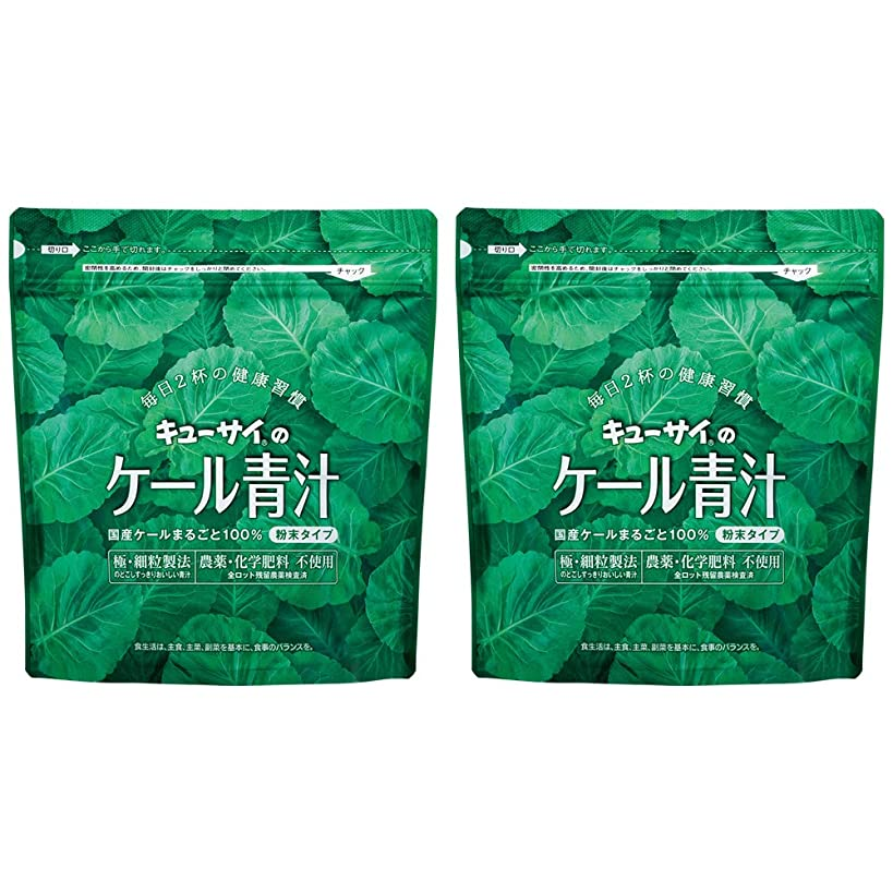 火星代表団食べるキューサイ青汁420g(粉末タイプ)2袋まとめ買い/キューサイ ケール青汁【1袋420g(約1カ月分)】