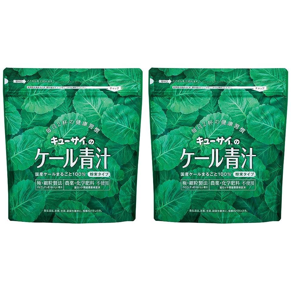 スクリュー統合明快キューサイ青汁420g(粉末タイプ)2袋まとめ買い/キューサイ ケール青汁【1袋420g(約1カ月分)】