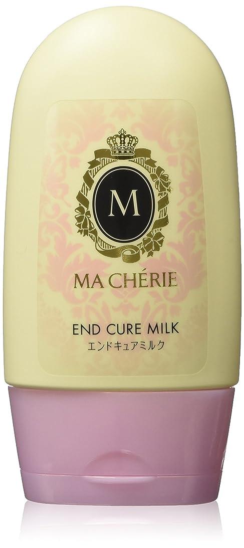 疎外する少し力マシェリ エンドキュアミルク アウトバストリートメント 髪の毛先用 100g