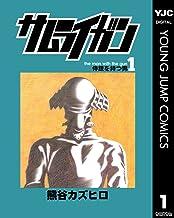 表紙: サムライガン 1 (ヤングジャンプコミックスDIGITAL)   熊谷カズヒロ