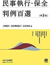 表紙: 民事執行・保全判例百選(第3版) (別冊ジュリスト) | 上原敏夫