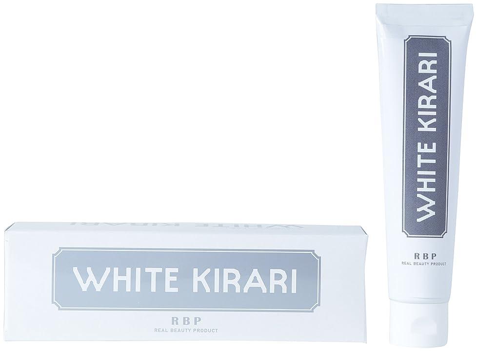 傾向期限可能性リアルビューティプロダクト(RBP) WHITE KIRARI 95g LED付