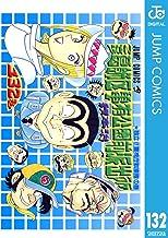 表紙: こちら葛飾区亀有公園前派出所 132 (ジャンプコミックスDIGITAL) | 秋本治