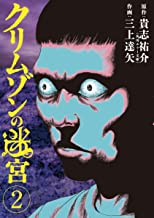 表紙: クリムゾンの迷宮(2) (ビッグコミックス) | 三上達矢