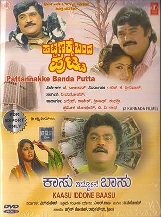 Pattannakke Banda Putta and Kaasu Iddone Baasu
