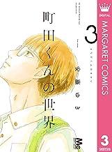 表紙: 町田くんの世界 3 (マーガレットコミックスDIGITAL)   安藤ゆき