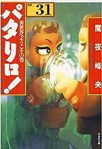 表紙: パタリロ! 31 (白泉社文庫) | 魔夜峰央
