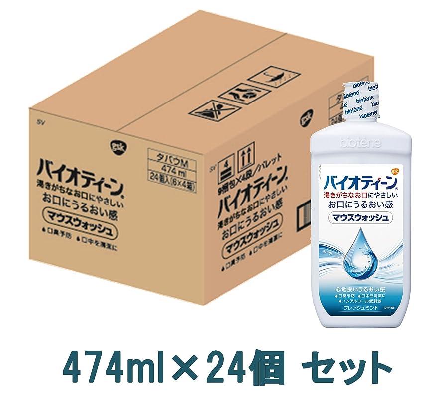 腸伝統的ラバ【ケース販売】バイオティーン マウスウォッシュ 474ml×24個