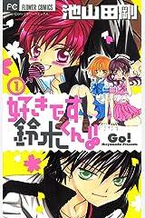 好きです鈴木くん!!(1) (フラワーコミックス) Kindle版