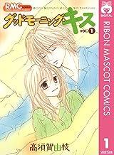 表紙: グッドモーニング・キス 1 (りぼんマスコットコミックスDIGITAL) | 高須賀由枝