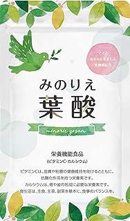 葉酸サプリ「みのりえ葉酸」 48g(400mg×120粒)