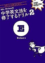 表紙: [音声DL付]Mr.Evineの中学英文法を修了するドリル2~1カ月でやり直し英語の総仕上げができる! Mr.Evineシリーズ | Evine