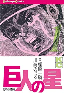 巨人の星(1) (週刊少年マガジンコミックス)