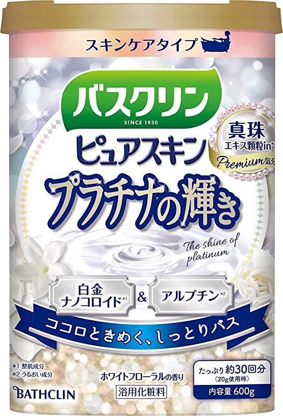 南アメリカ荒れ地株式会社バスクリンピュアスキン入浴剤 プラチナの輝き600g(約30回分) スキンケアにごりタイプ