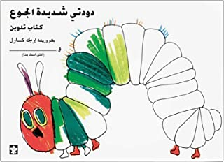 My Own Very Hungry Caterpillar Coloring Book (Arabic) by Eric Carle - Paperback
