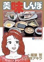 表紙: 美味しんぼ(42) (ビッグコミックス)   花咲アキラ