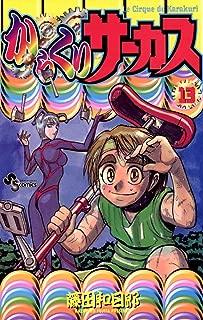からくりサーカス(13) (少年サンデーコミックス)