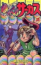 表紙: からくりサーカス(13) (少年サンデーコミックス) | 藤田和日郎