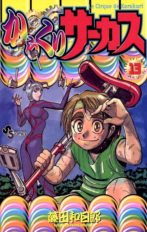 ドリンクモンスター不明瞭からくりサーカス(13) (少年サンデーコミックス)