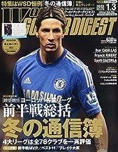 WORLD SOCCER DIGEST (ワールドサッカーダイジェスト) 2013年 1/3号 [雑誌]