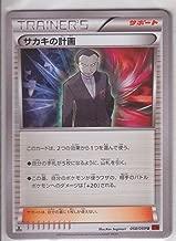 Pokemon Card Japanese - Giovanni's Plan 058/059 XY8 - 1st Edition