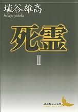 表紙: 死霊II (講談社文芸文庫) | 埴谷雄高